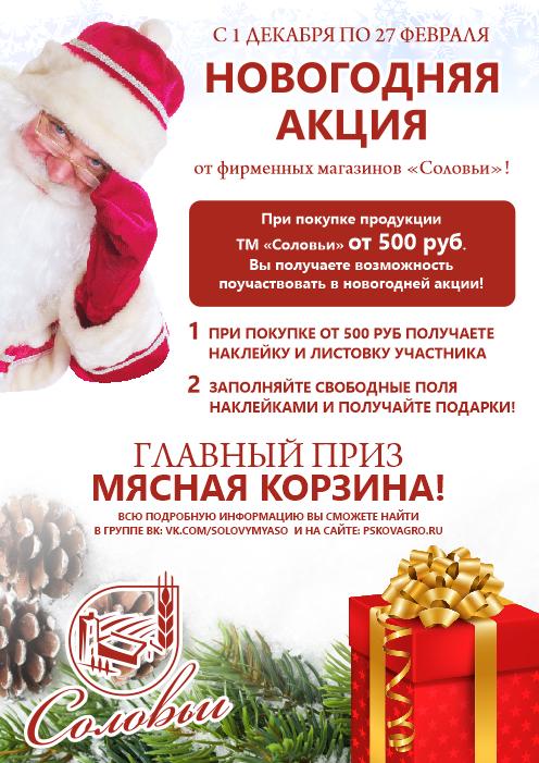 В фирменных магазинах «Соловьи» начинается новогодняя АКЦИЯ!