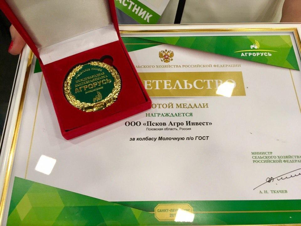 Две золотые медали получил ООО «ПсковАгроИнвест» на выставке «Агрорусь – 2017».