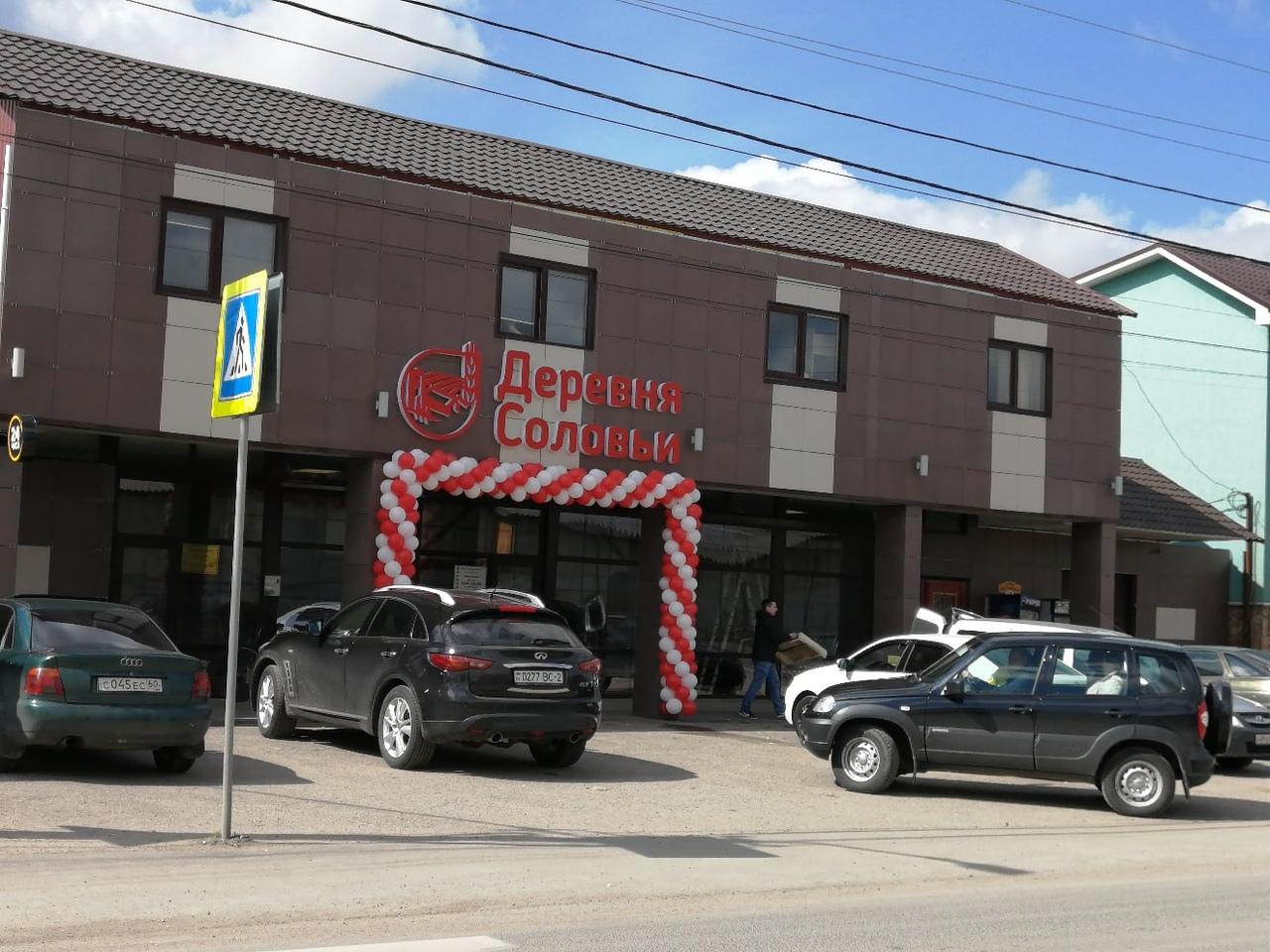 Приятного аппетита: новый магазин «Деревня Соловьи» на Я. Райниса, 53б пришелся по вкусу псковичам!