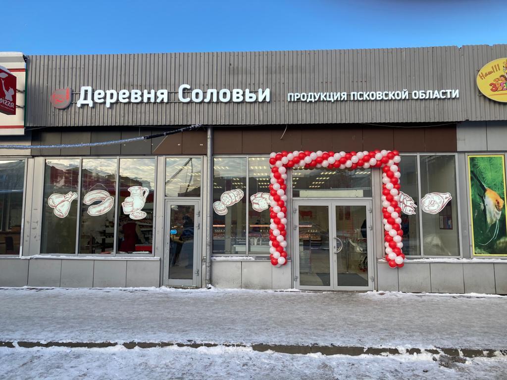 Открытие 8-го магазина Деревня Соловьи в г. Санкт-Петербург на проспекте Ветеранов, 91.
