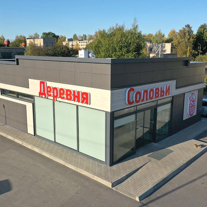 Магазин Деревня Соловьи